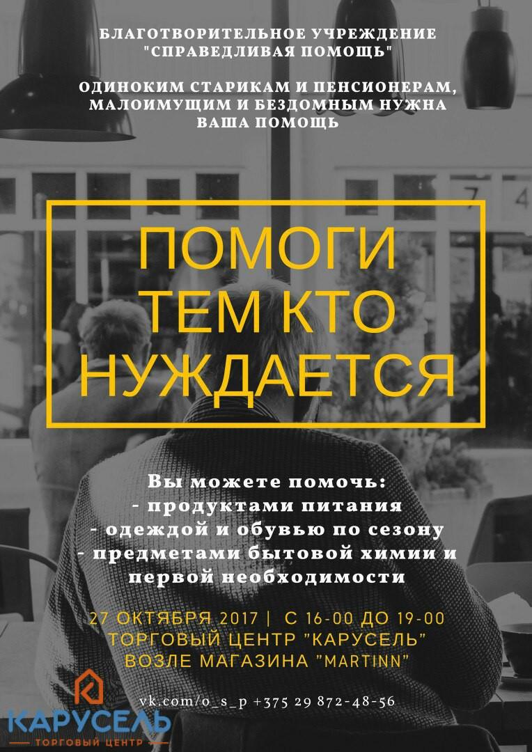 В Бобруйске пройдет благотворительная акция «Тепло души»