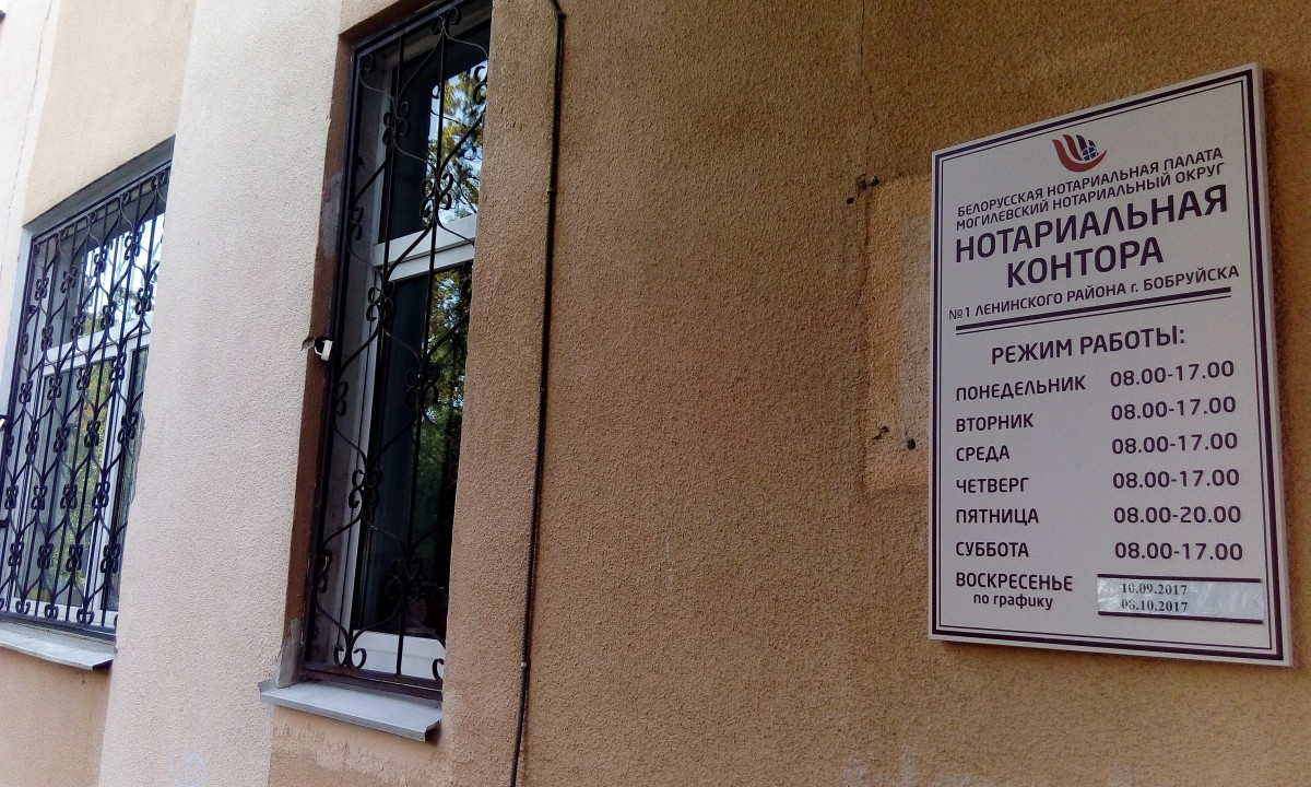 В связи с проведением Белорусской нотариальной палатой акции, приуроченной ко Дню матери 13 октября 2017 года, нотариальными конторами города Бобруйска и нотариальным бюро № 1 города Бобруйска, будут проводиться бесплатные консультации по нотариальным вопросам.