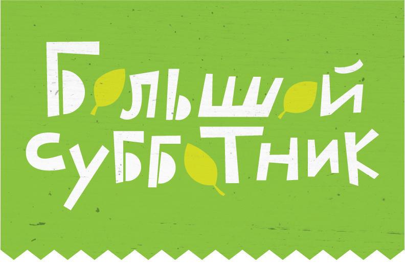 21 октября  в Бобруйске пройдет городской субботник