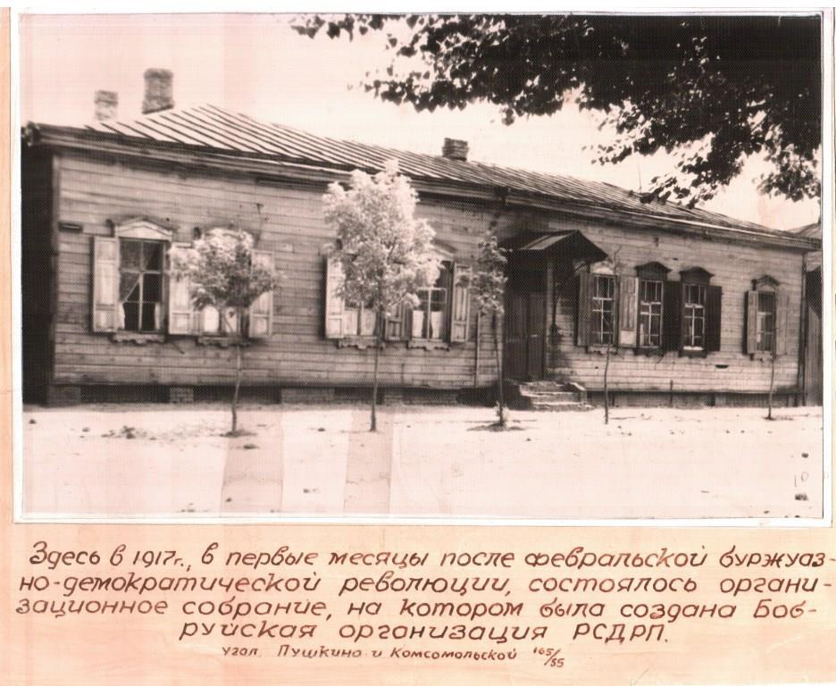 История Бобруйска: Октябрьская революция