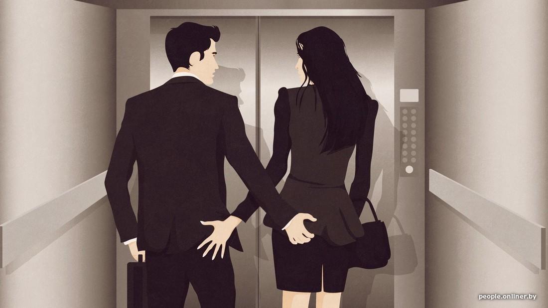 «Если вы посмотрели на грудь женщины в лифте — это уже сексуальное домогательство»
