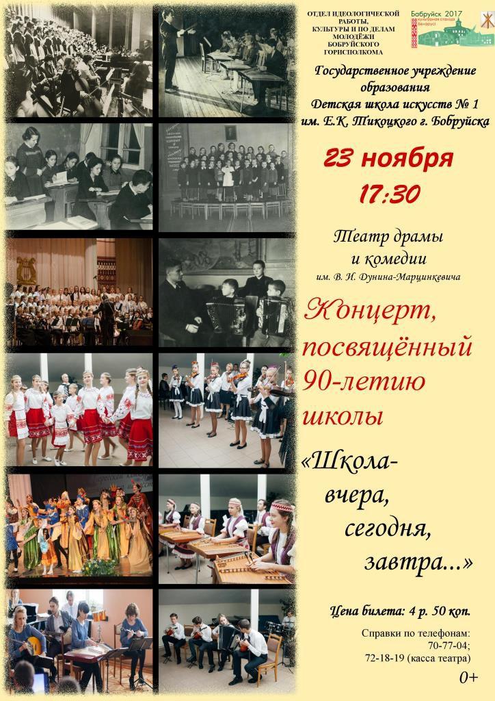 Детская школа искусств № 1 им Е.К.Тикоцкого приглашает на праздник