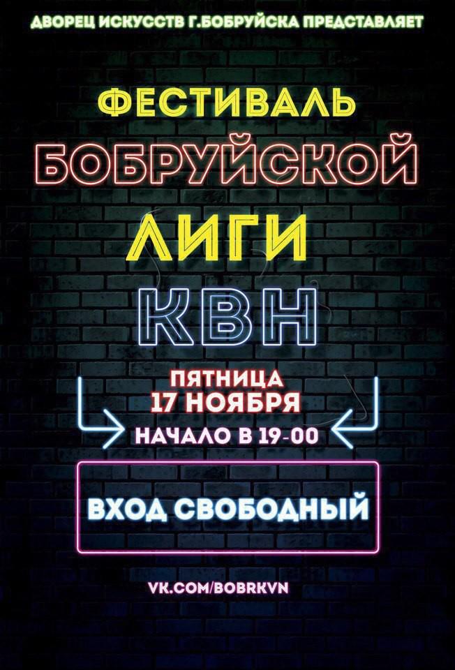 Фестиваль Бобруйской Лиги КВН