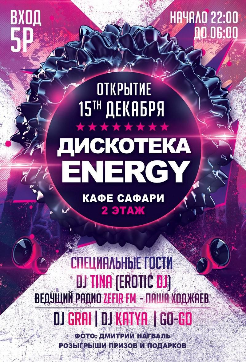 15 декабря зажжет свои огни новая дискотека Бобруйска!