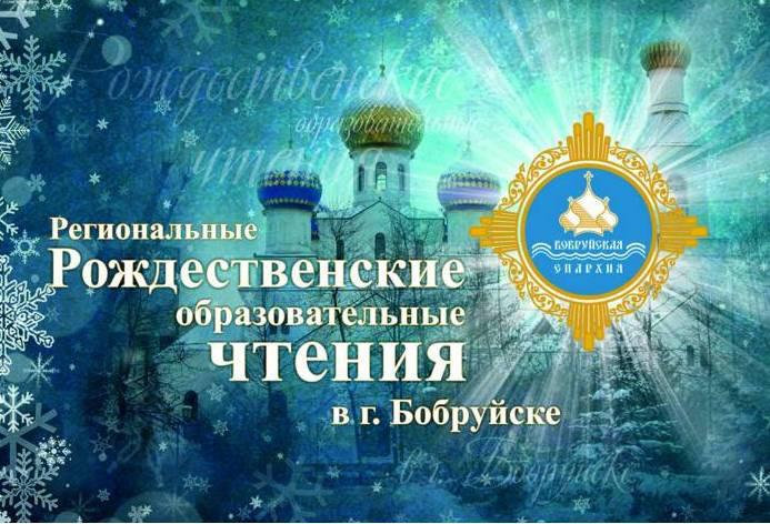 Рождественские чтения пройдут 12 декабря в Бобруйске