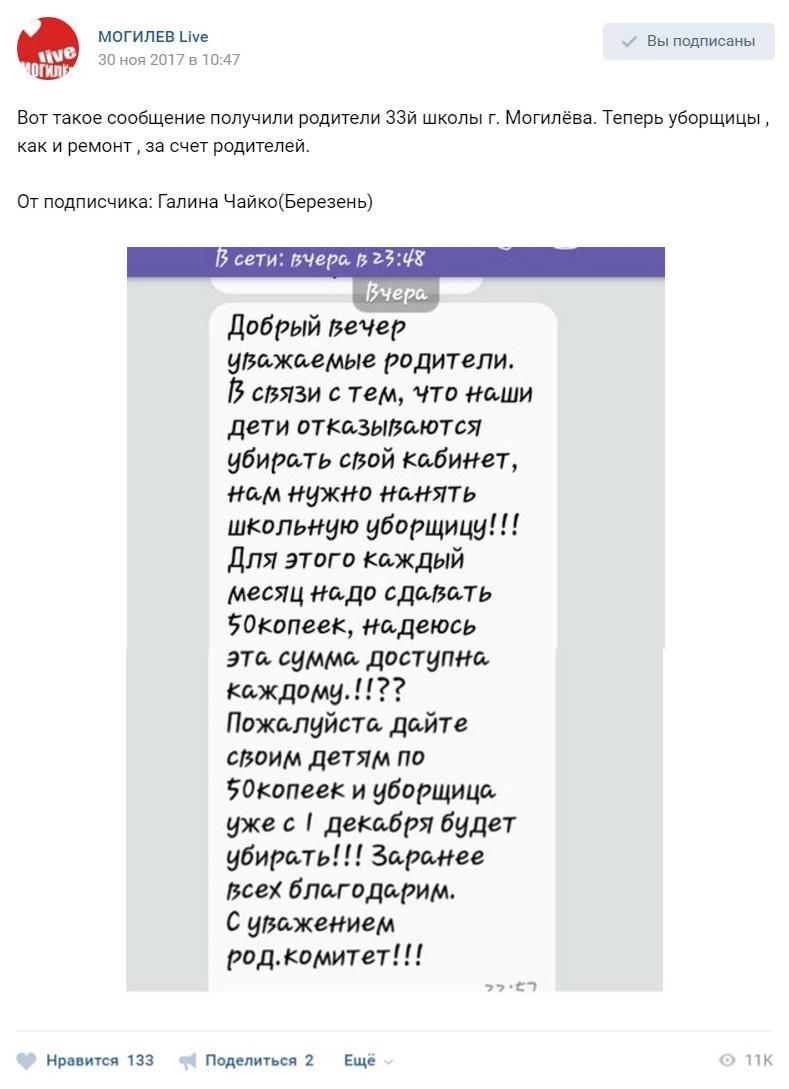 «Даже в милицию ходили». Как сообщение об уборке кабинета в соцсети взволновало пол-Могилева