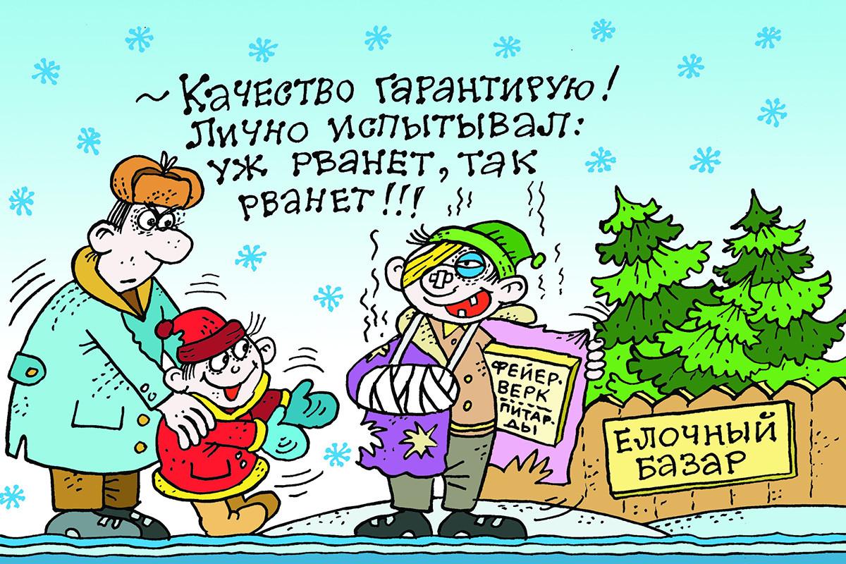 Сделайте праздник безопасным!
