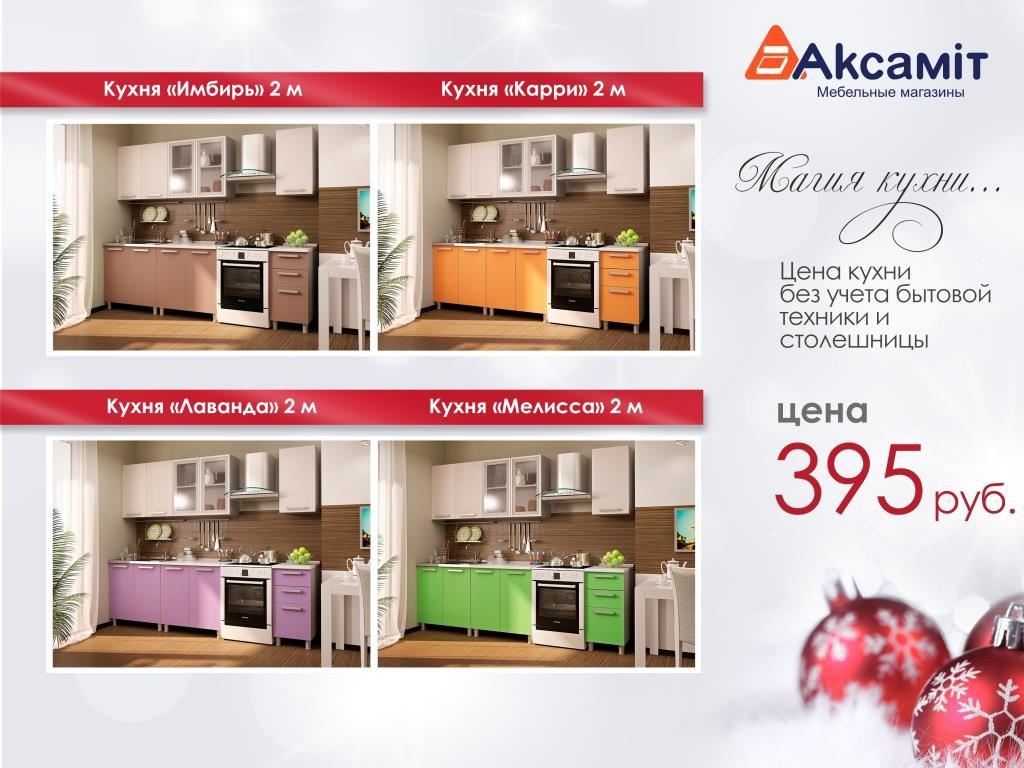 Сеть мебельных магазинов «Аксамiт»