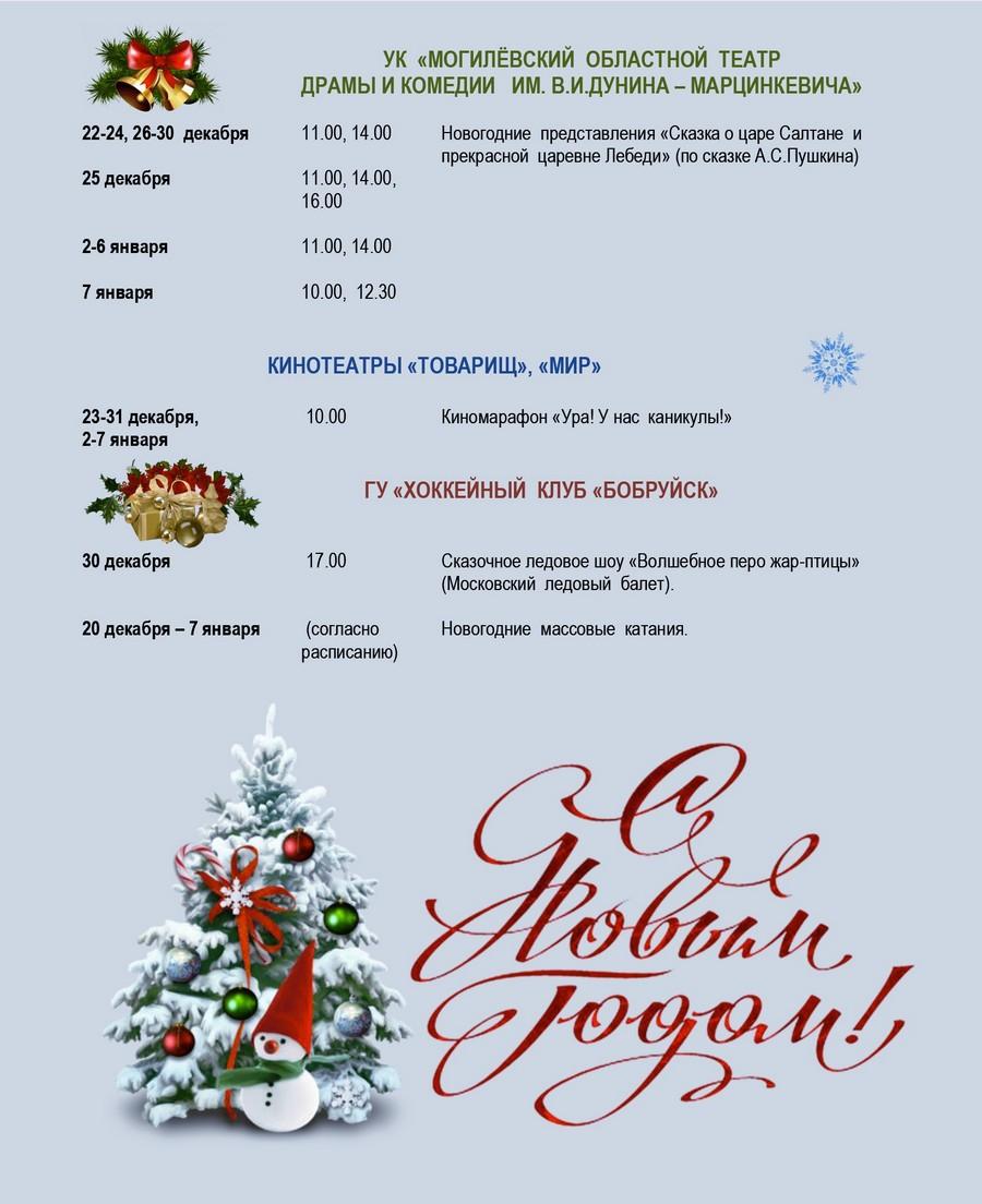 Программа новогодних праздничных мероприятий в Бобруйске. Обновлено
