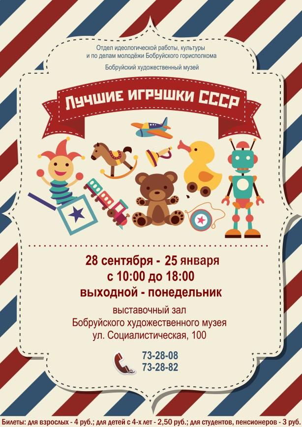Выставка «Лучшие игрушки СССР» продлена до 25 января 2018!
