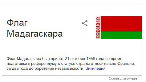 Картинка дня: Google путает Беларусь с Мадагаскаром