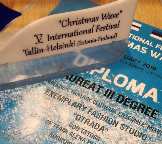 Бобруйский дизайнер стала лауреатом международного фестиваля Christmas Waves