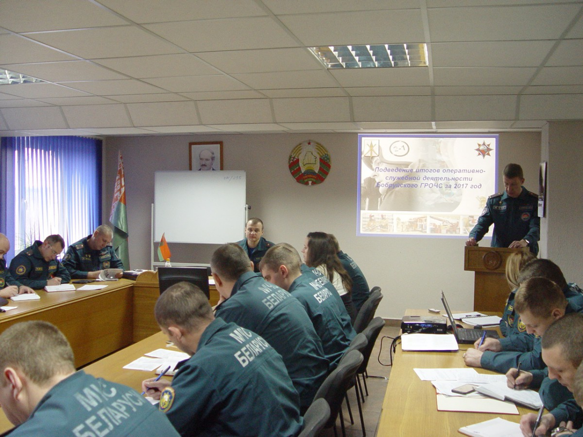 10 января в Бобруйском ГРОЧС подвели итоги оперативно-служебной деятельности за 2017-й год.