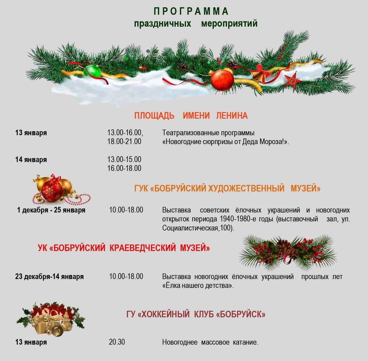 На Старый Новый год бобруйчан ожидает праздничная программа