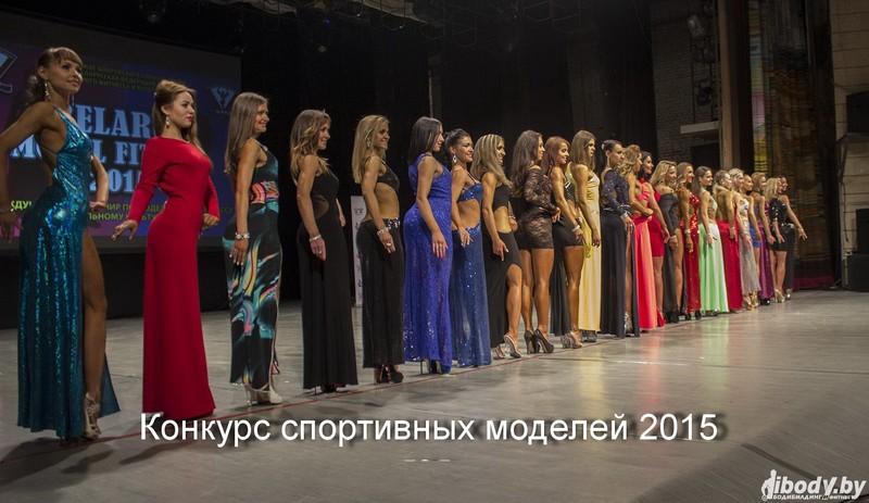 В Бобруйске пройдет форум спортивных моделей