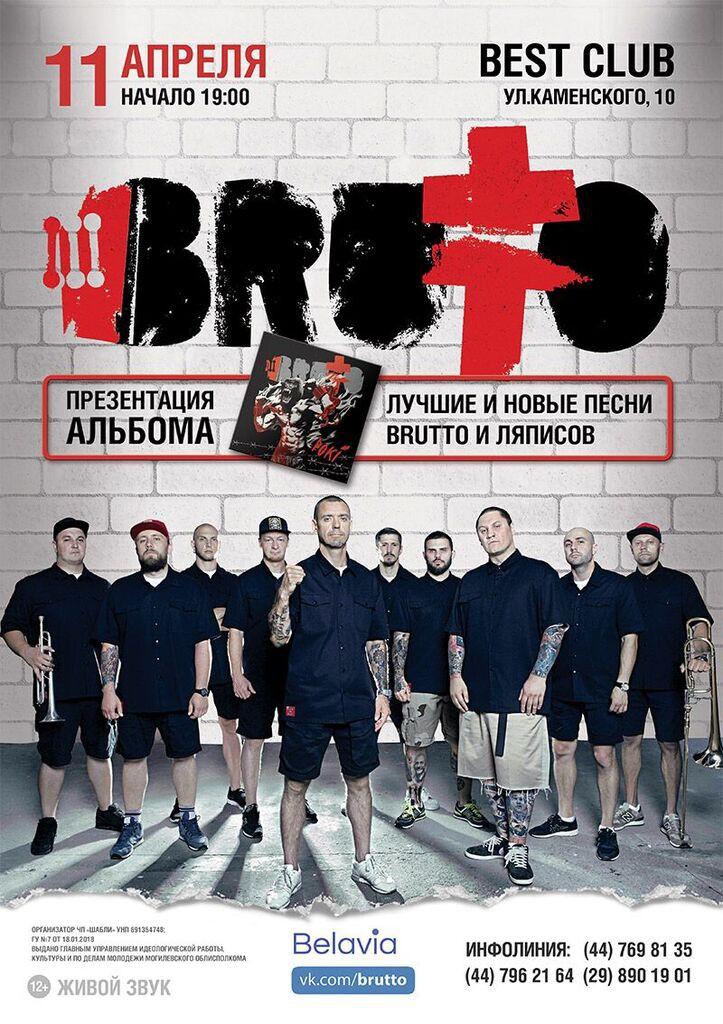 Группа BRUTTO представит альбом «Рокі» в Бобруйске!