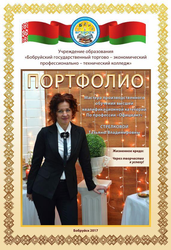 Областной конкурс профессионального мастерства «Мастер года»