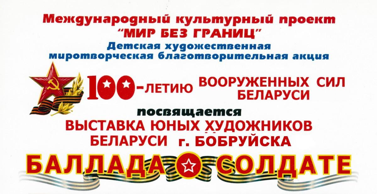 В Бобруйске пройдет выставочный проект юных художников Беларуси «Баллада о солдате»