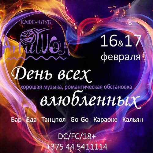 ArtиШОК: День всех влюбленных