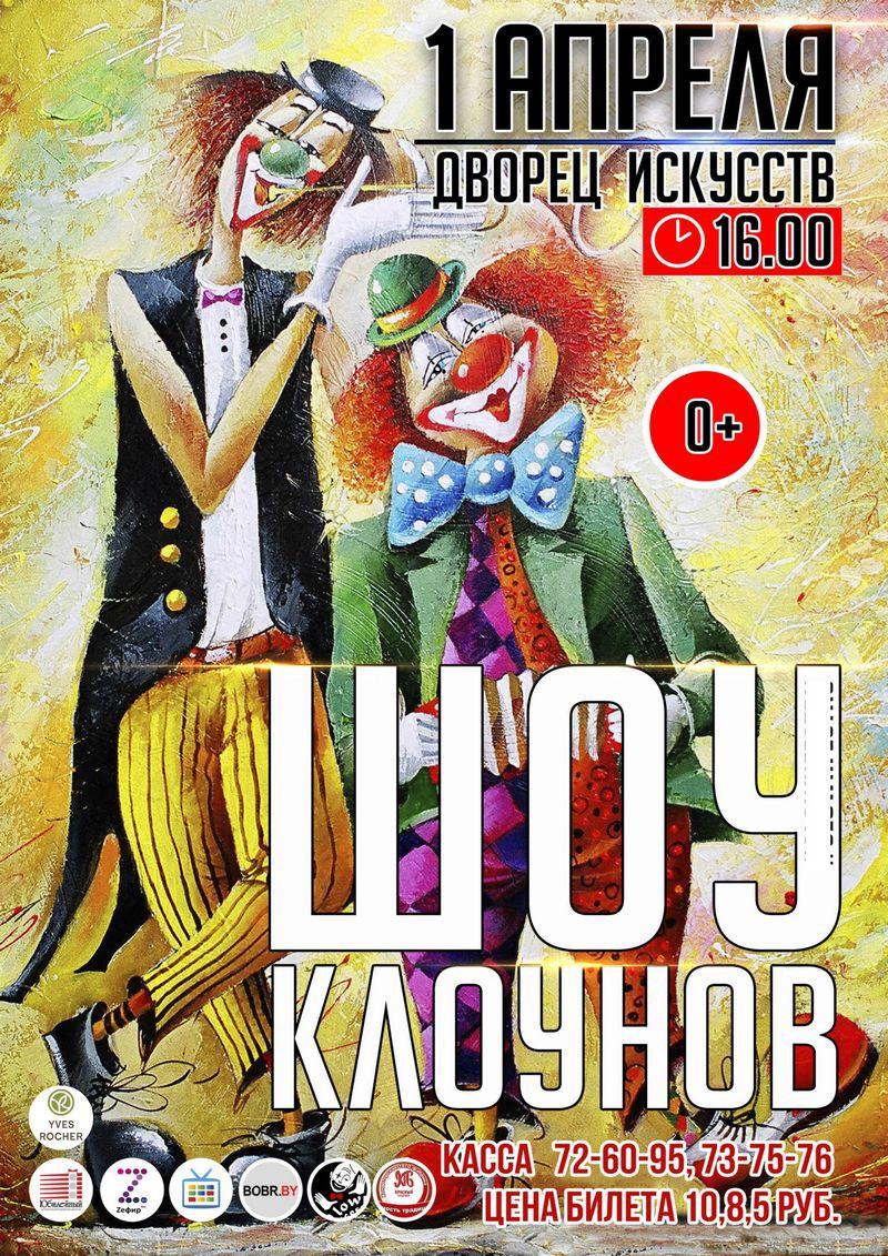 В Бобруйске пройдет фестиваль «ШОУ КЛОУНОВ»