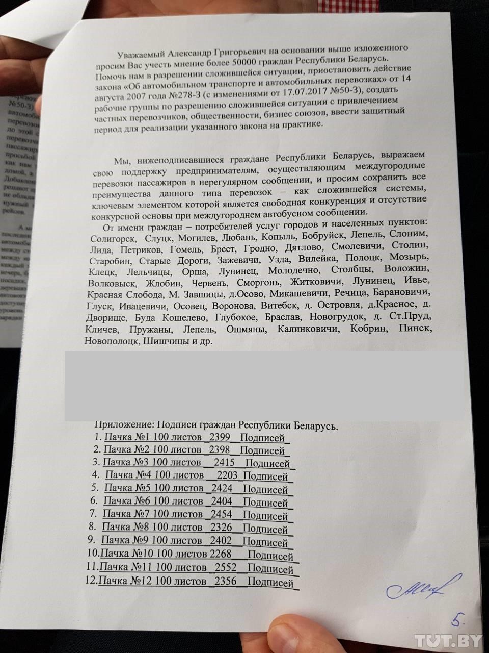 Маршрутчики-нерегулярщики собрали более 80 тысяч подписей пассажиров под письмом президенту