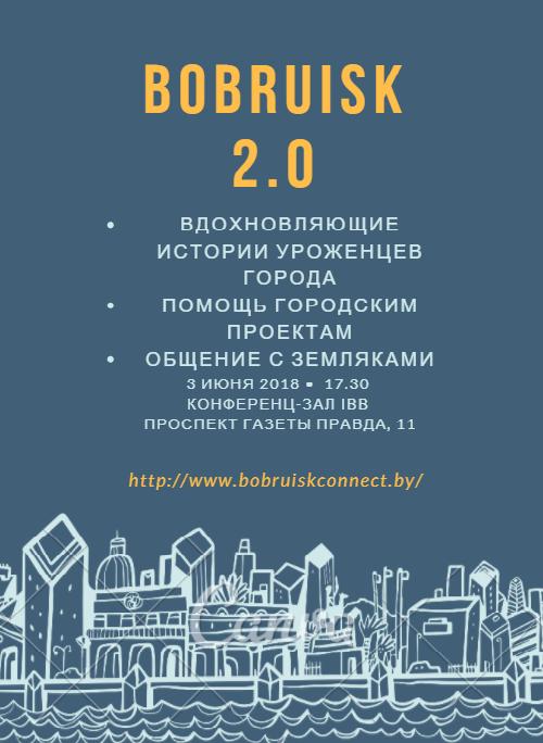 Бобруйчане для бобруйчан - конференция для уроженцев Бобруйска!