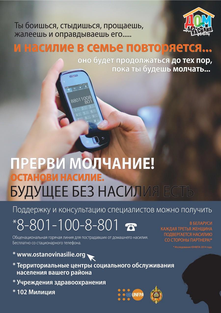 С 18 по 28 апреля 2018 года на территории города Бобруйска будет проводиться акция «Дом без насилия!»