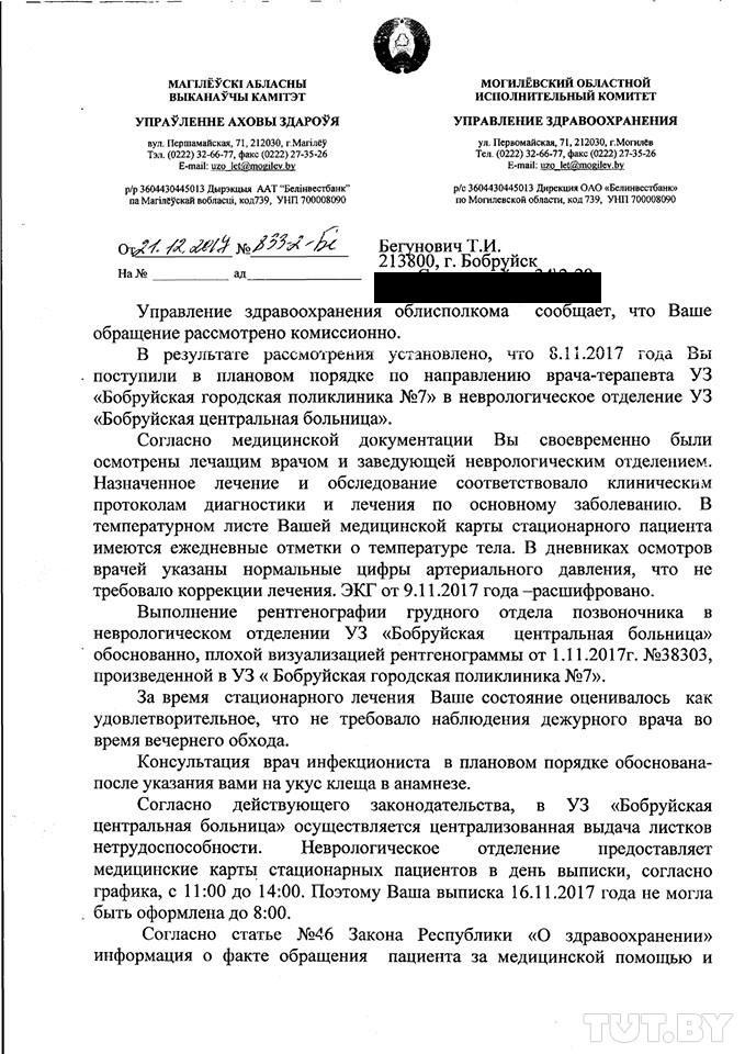 Бобруйчанка просит наказать врачей, которые месяцами не могли поставить ей диагноз