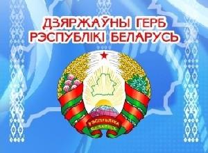 13 мая - День Государственного герба Республики Беларусь и  Государственного флага Республики Беларусь
