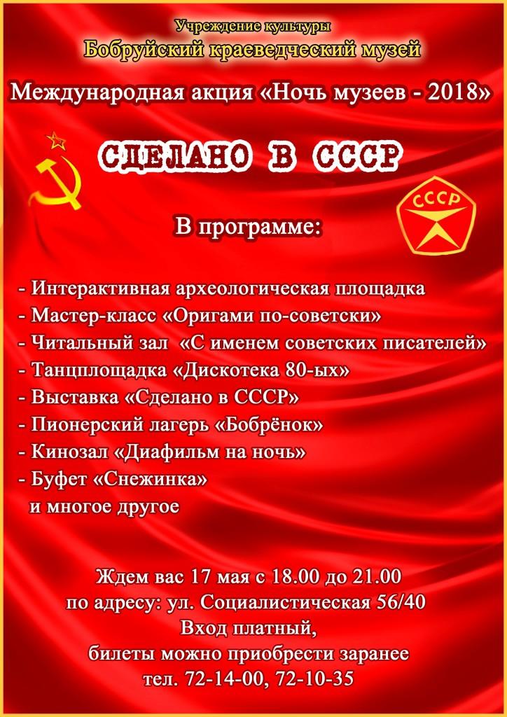 К Международному дню музеев сотрудники Бобруйского краеведческого музея приготовили очередной сюрприз