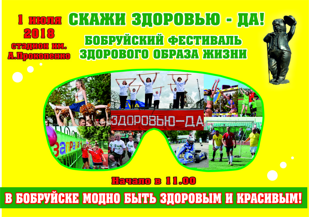 Фестиваль «Скажи  здоровью – да !» пройдет 1 июля в Бобруйске