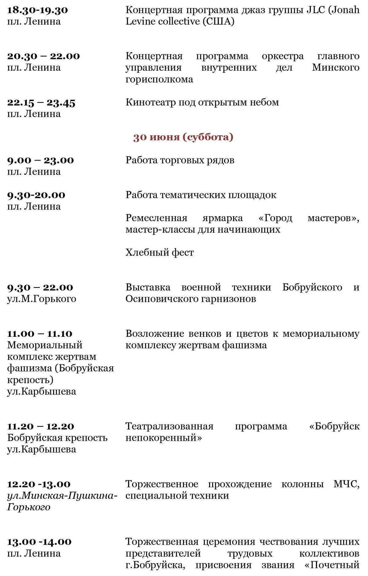 Дни, которые объединяют бобруйчан: День города и День Республики. Дополнено