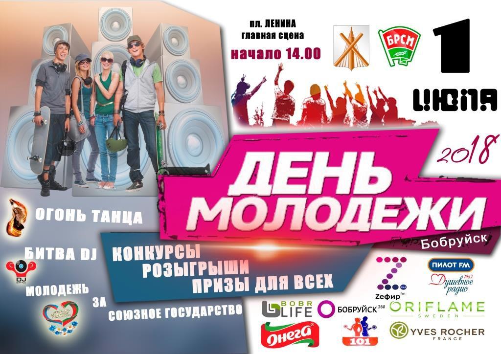 День молодёжи в Бобруйске