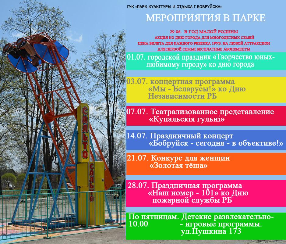 Мероприятия в парке культуры и отдыха Бобруйска с 29 июня по 28 июля 2018 года