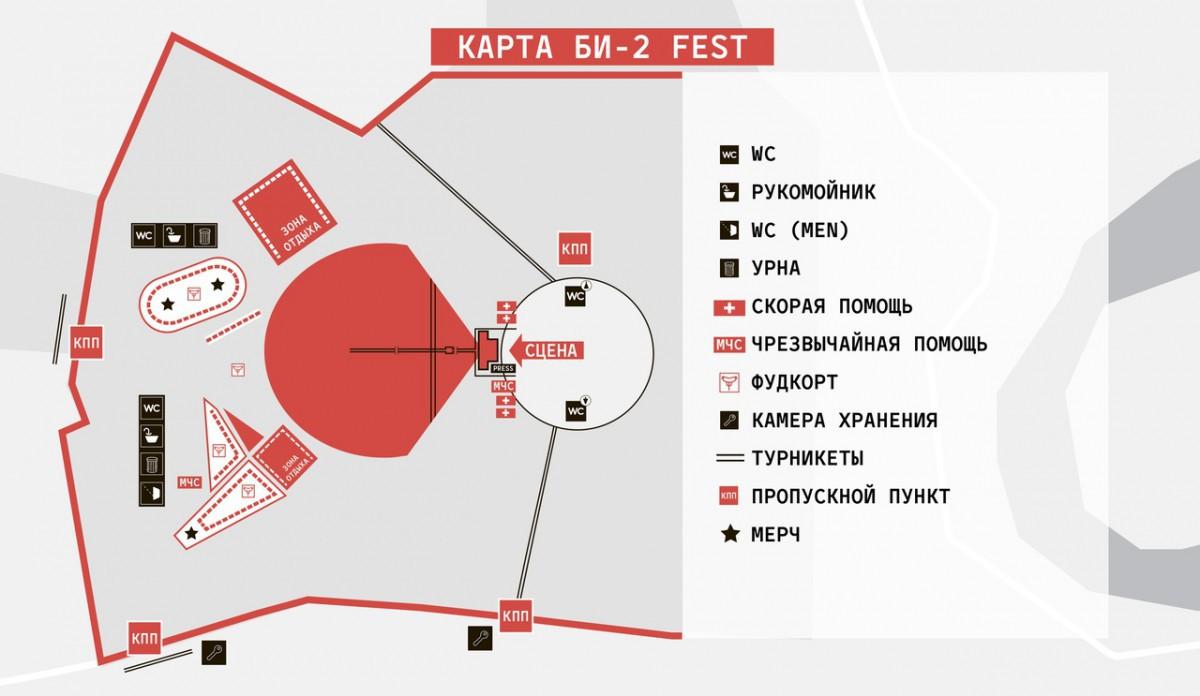 Бесплатный open-air «Би-2 FEST»: карта фестиваля и всё, что вы должны знать о мероприятии