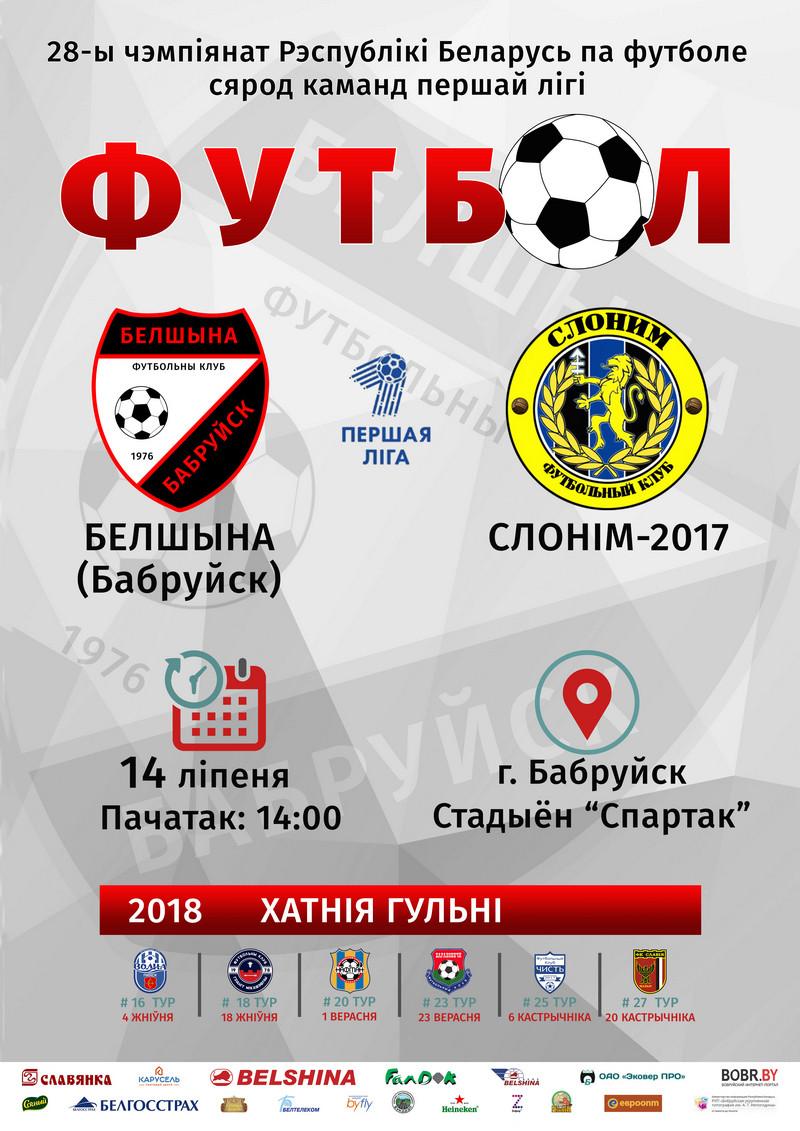 ФК «Белшина» — ФК «Слоним-2017»