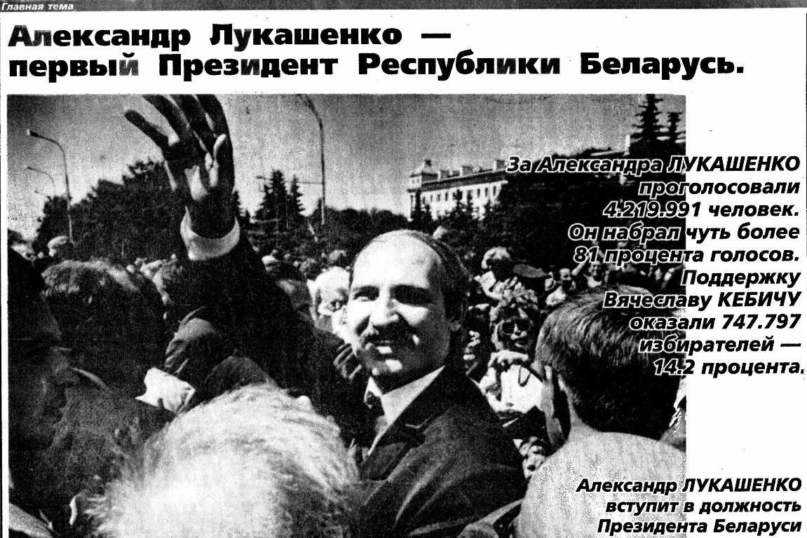 24 года назад Александр Лукашенко стал первым президентом независимой Беларуси