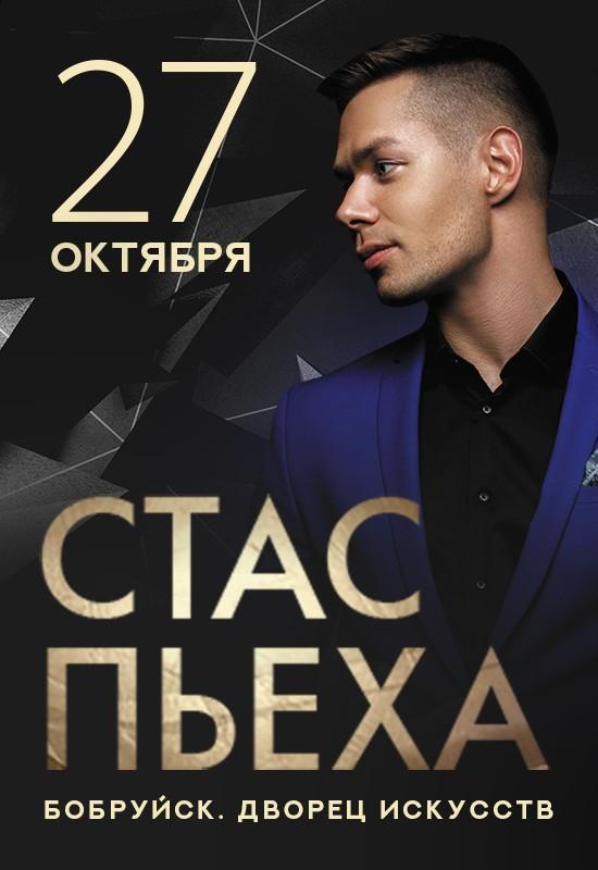 15 лет на сцене: Стас Пьеха привезет в Бобруйск юбилейную программу