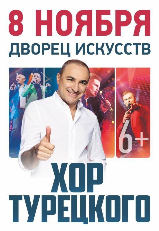 8 ноября в 19.00 на сцене Дворца искусств выступит российский музыкальный коллектив «Хор Турецкого»