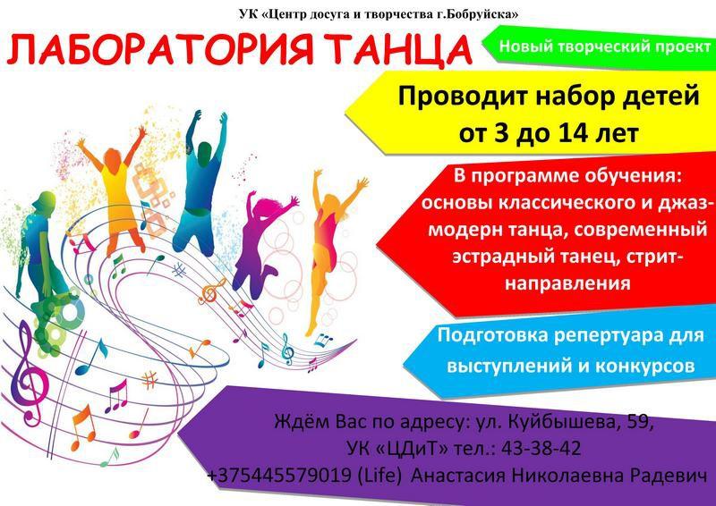 «Лаборатория танца»