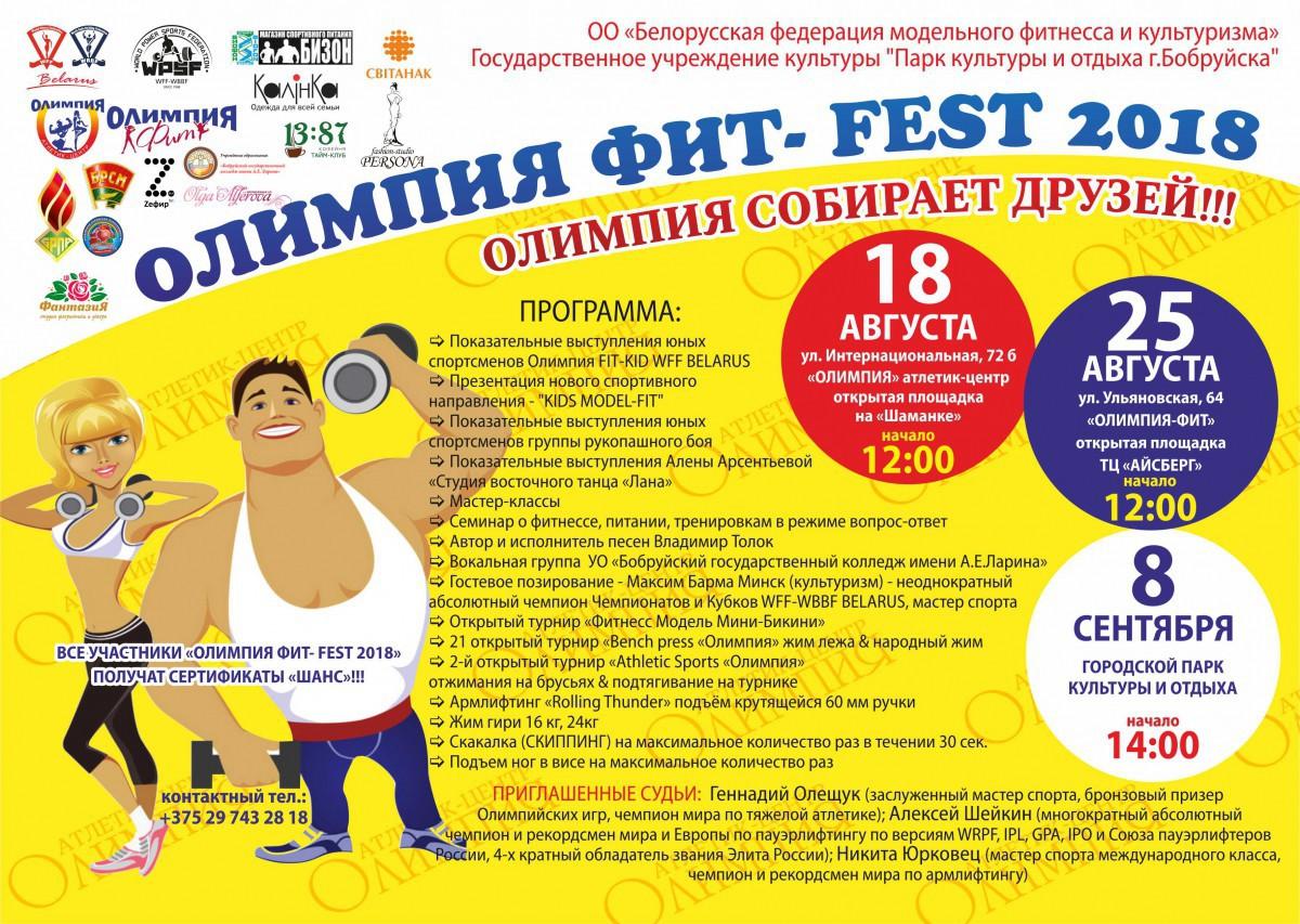 18 и 25 августа, 8 сентября приглашаем принять участие в фестивале здорового образа жизни, силы и красоты «Олимпия Фит-Fest 2018».