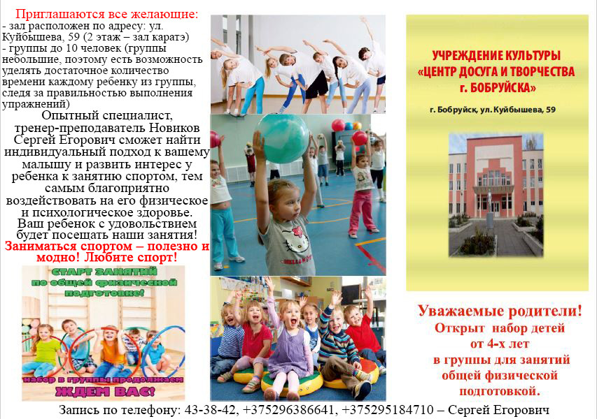 Уважаемые родители, открыт набор детей от 4-х лет в группы для занятий общей физической подготовкой!
