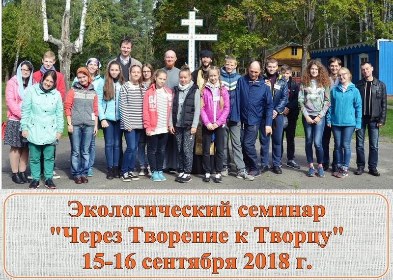 Семинар, посвящённый дню молитвы о Божием творении, пройдет в Бобруйской епархии