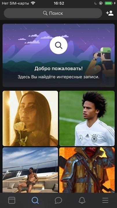 «ВКонтакте» запустили тестирование новой удобной функции