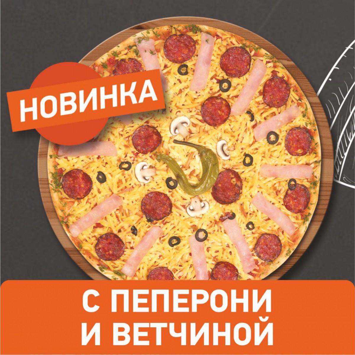 Пиццы в Суши Шоп!