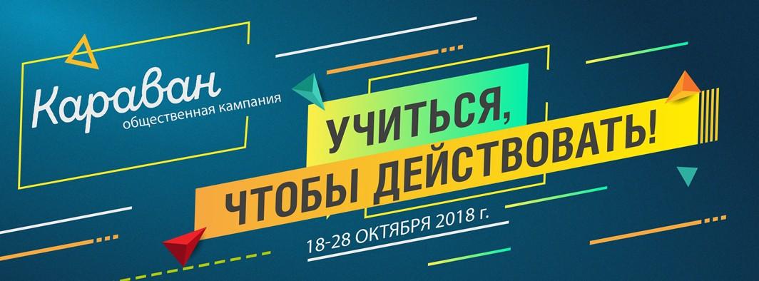 Караван неформального образования приедет в Бобруйск