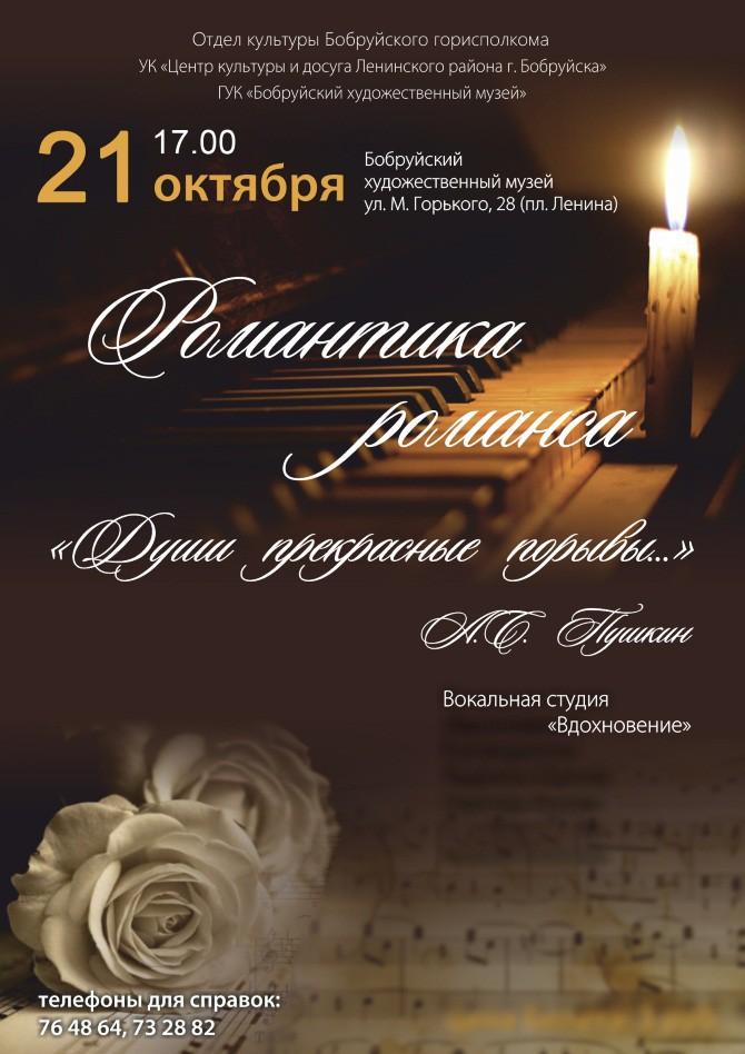 Бобруйских любителей музыки 21 октября ожидает встреча с русским романсом