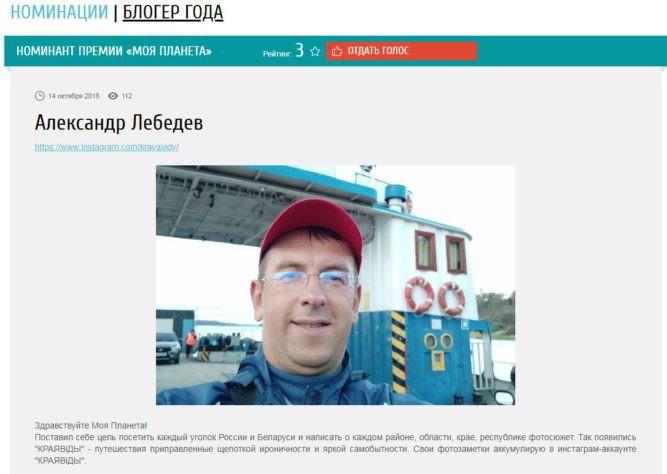 Бобруйчанин претендует на звание «Блогер года» телеканала «Моя Планета»