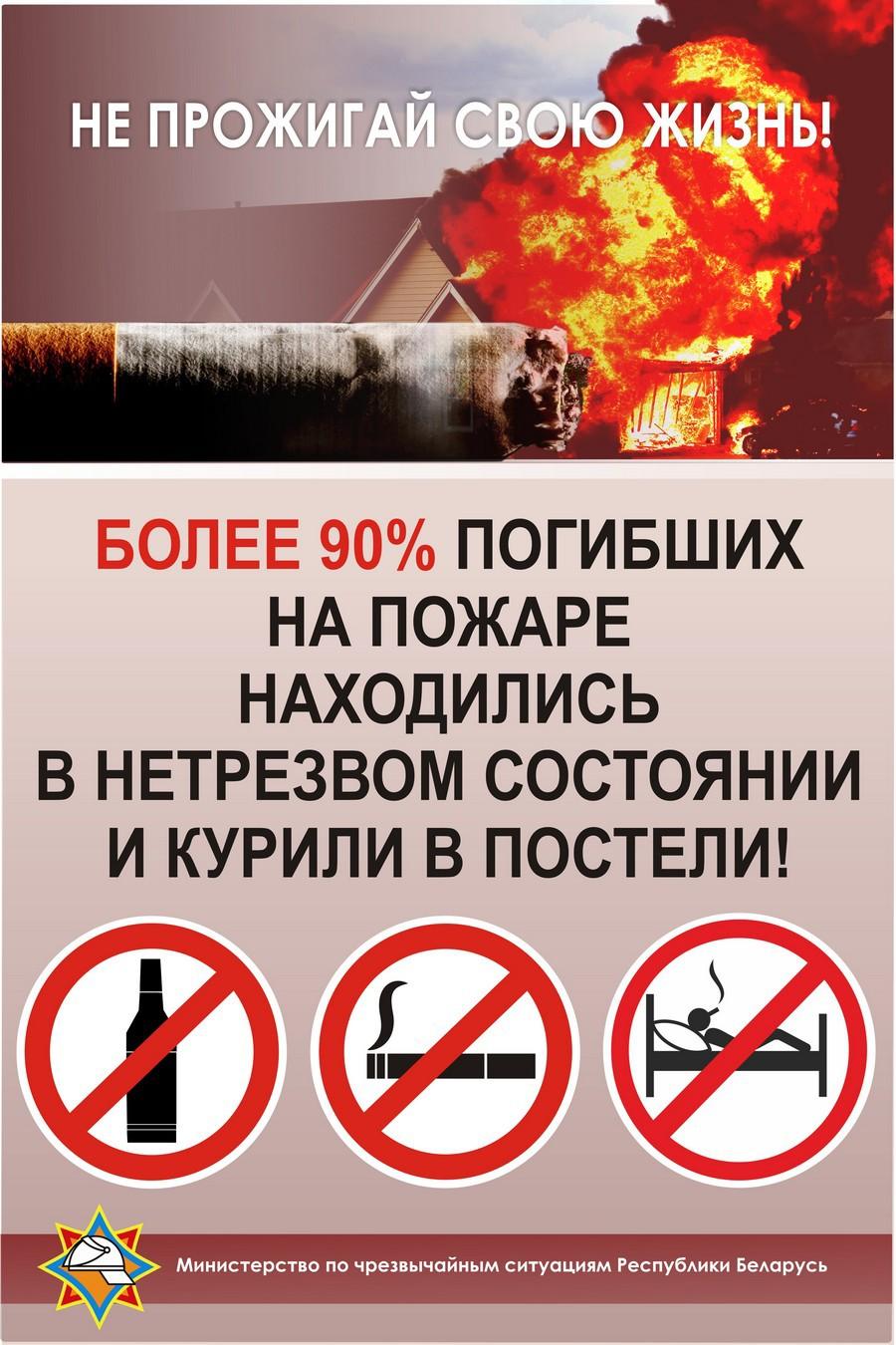 С 12 ноября в Бобруйске стартует акция «Не прожигай свою жизнь!»