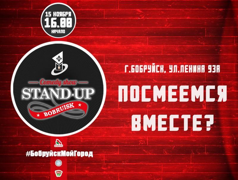Бобруйск ждет ежегодный STAND UP фестиваль